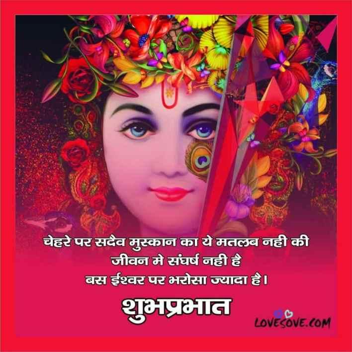 Radhe Krishna Good Morning Shayari Lovesove - scoailly keeda