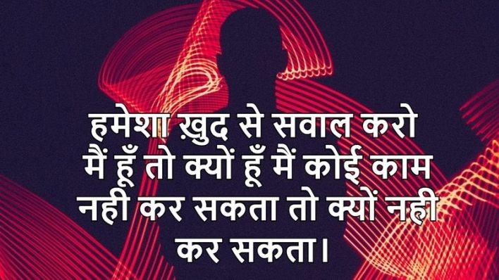 Inspiring Status Lines In Hindi, inspiring thoughts in hindi, junoon inspirational quotes hindi, motivation photo hd in hindi,