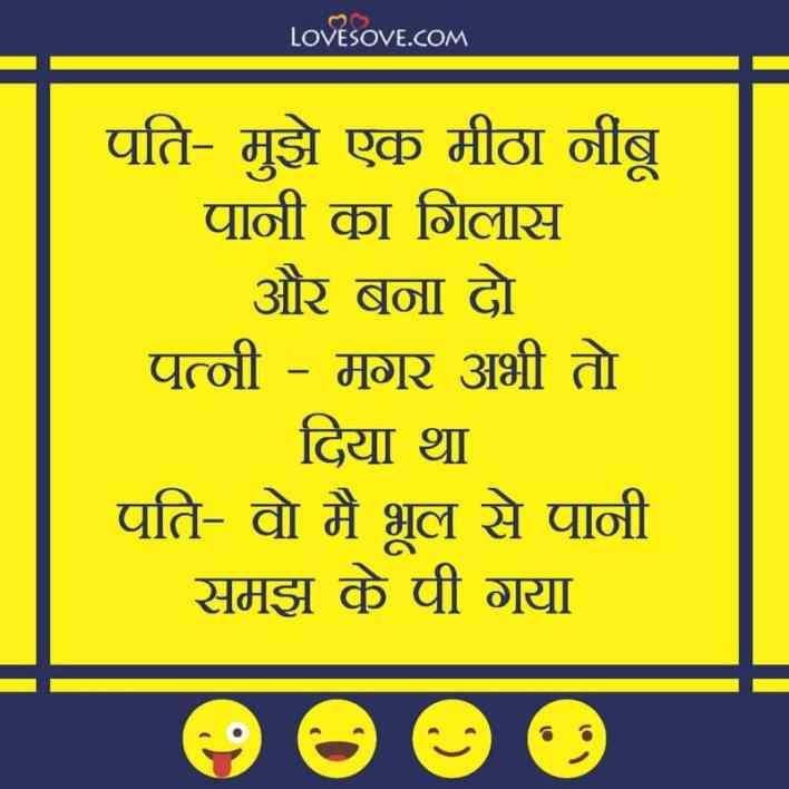 husband wife meme in hindi Lovesove - scoailly keeda