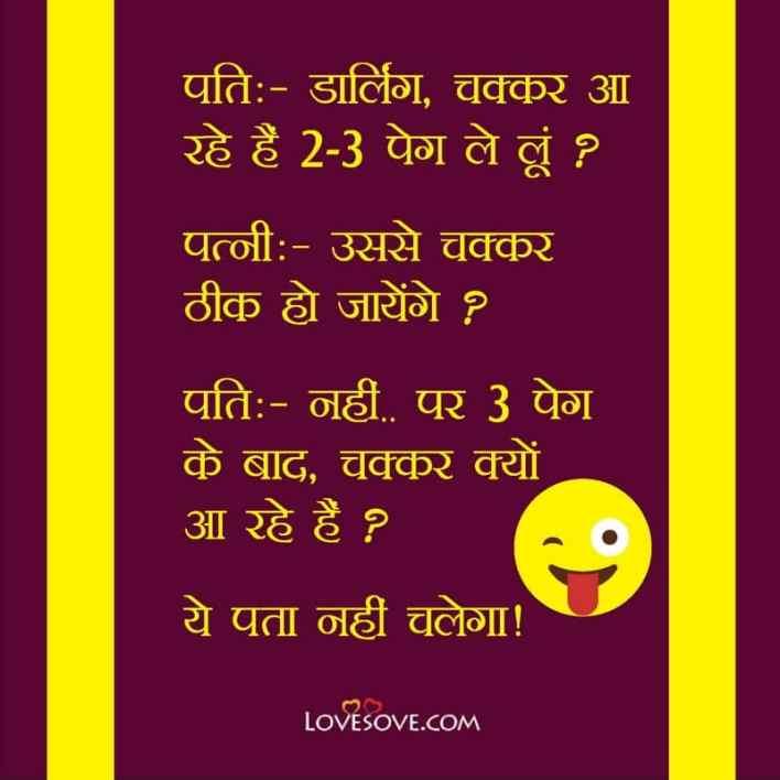 jokes for husband wife Lovesove - scoailly keeda