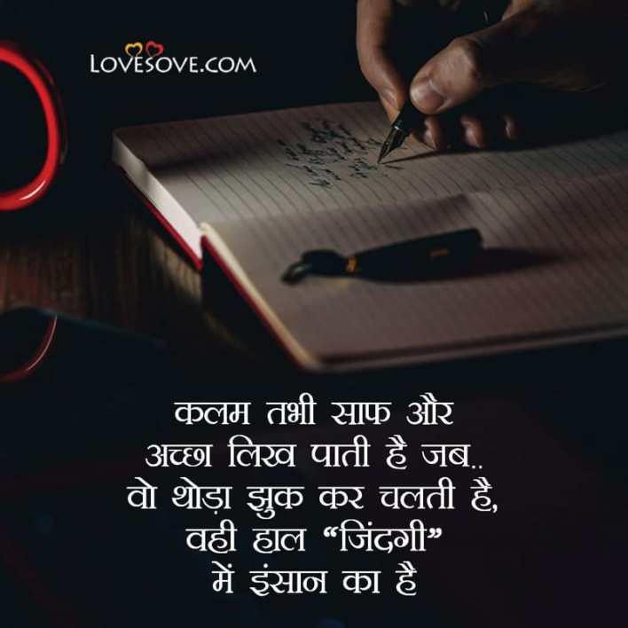 Aaj Ka Suvichar Quotes In Hindi Lovesove - scoailly keeda