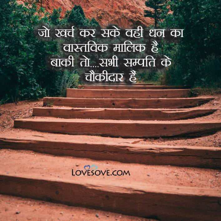 Inspiring Thoughts On Life Lovesove - scoailly keeda