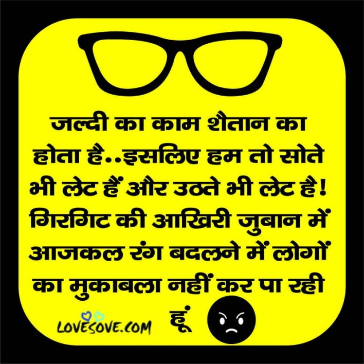 Funny Status In Hindi, Funny Jokes Fb Status In Hindi, Funny Status In Hindi Two Line, Love Funny Status In Hindi Pic, Cute Funny Status In Hindi,