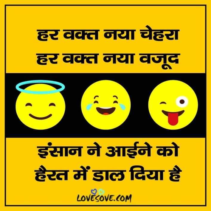 Too Much Funny Status In Hindi, Funny Rishtedar Status In Hindi, Funny Attitude Status In Hindi Girl, Funny Jokes In Hindi, Funny Jokes In Hindi For Whatsapp, The Most Funny Jokes In Hindi,