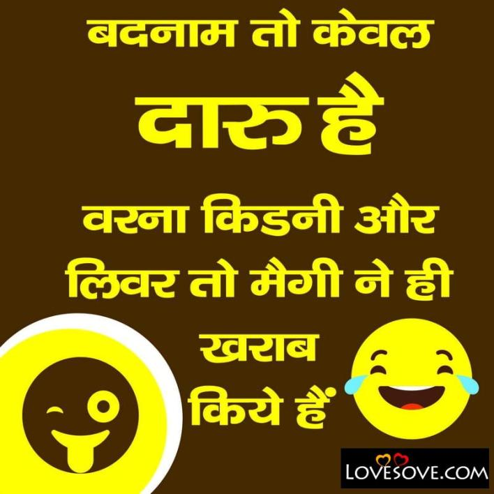 funny status in hindi images hd Lovesove - scoailly keeda