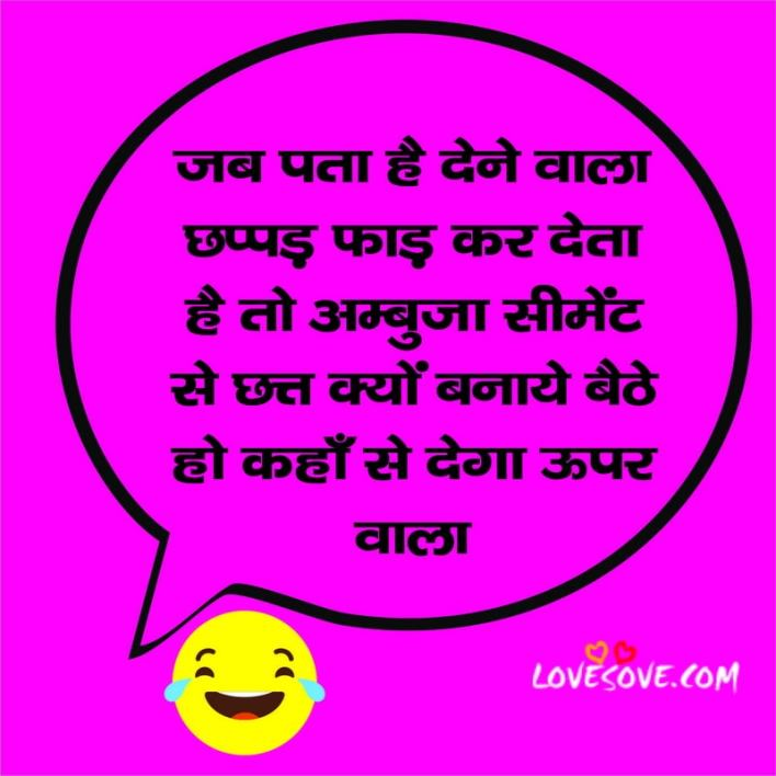 Funny Status In Hindi Latest, Funny Status In Hindi Short, Funny Status In Hindi Love, Funny In Hindi Quotes, Status For Funny In Hindi, Funny Images For Whatsapp Status In Hindi,
