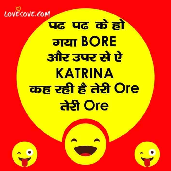 very funny whatsapp status in hindi Lovesove - scoailly keeda