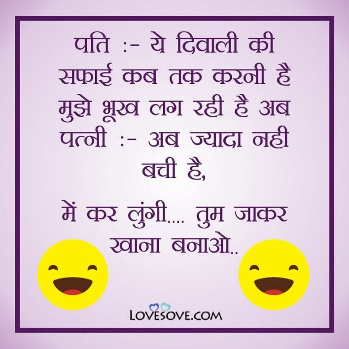 Pati Patni Ki Romantic Jokes Lovesove 1 - scoailly keeda