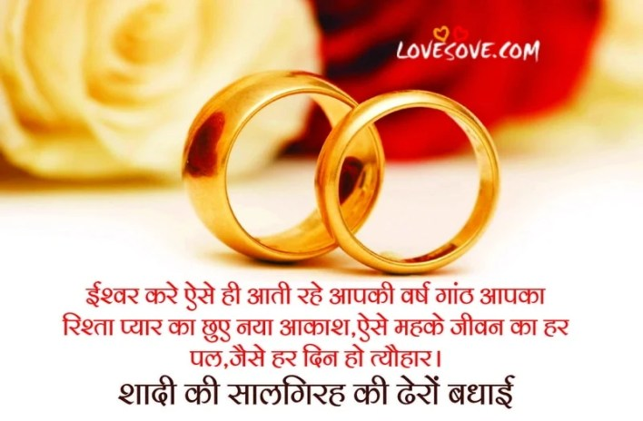 happy anniversary wishes in hindi Lovesove - scoailly keeda