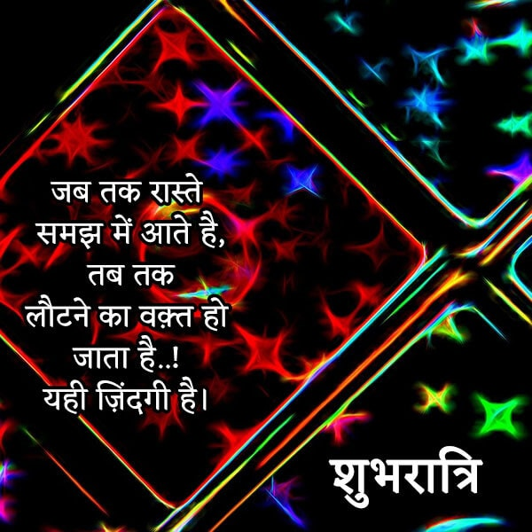 good night image in hindi Lovesove - scoailly keeda