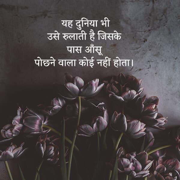 Top 50 Very Sad Two Line Status, , hindi shayari love sad images lovesove