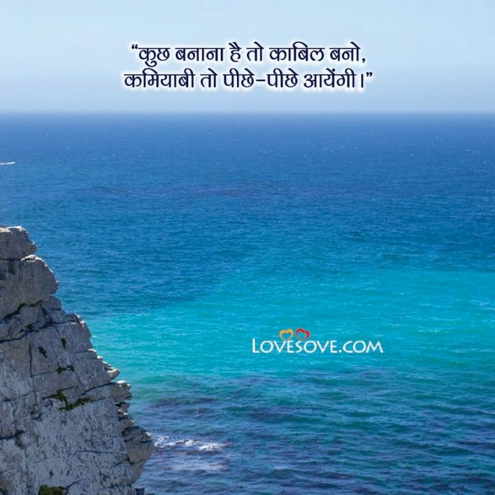 Golden Thoughts Of Life In Hindi Text, Golden Thoughts Of Life In Hindi Download, Golden Thoughts For Students, Golden Thoughts Of Love In Hindi,
