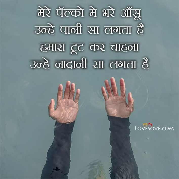 Life Depression Facebook Status, Deep Depression Status, Depression Educational Status, Depression Whatsapp Status Images, Status On Depression In Hindi,