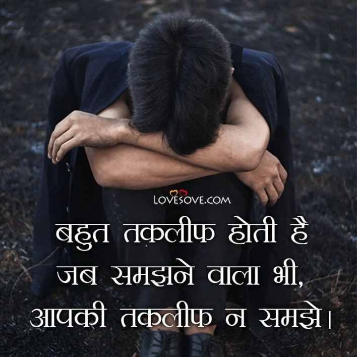 Depression Status, Depression Status For Fb, Depression Whatsapp Status, Depression Status Images, Depression Status In Hindi, Depression Status About Life,