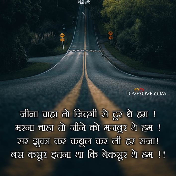 Good Shayari, Good Shayari In Hindi, Good Shayari Hindi, Good Shayari In English, Good Shayari On Life,