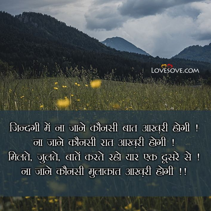 Good Thoughts Shayari, Good Day Shayari, Shayari For Good Friend, Good Shayari In Hindi On Life, Good Shayari Pic, Good Shayari Status, Good Boy Shayari,