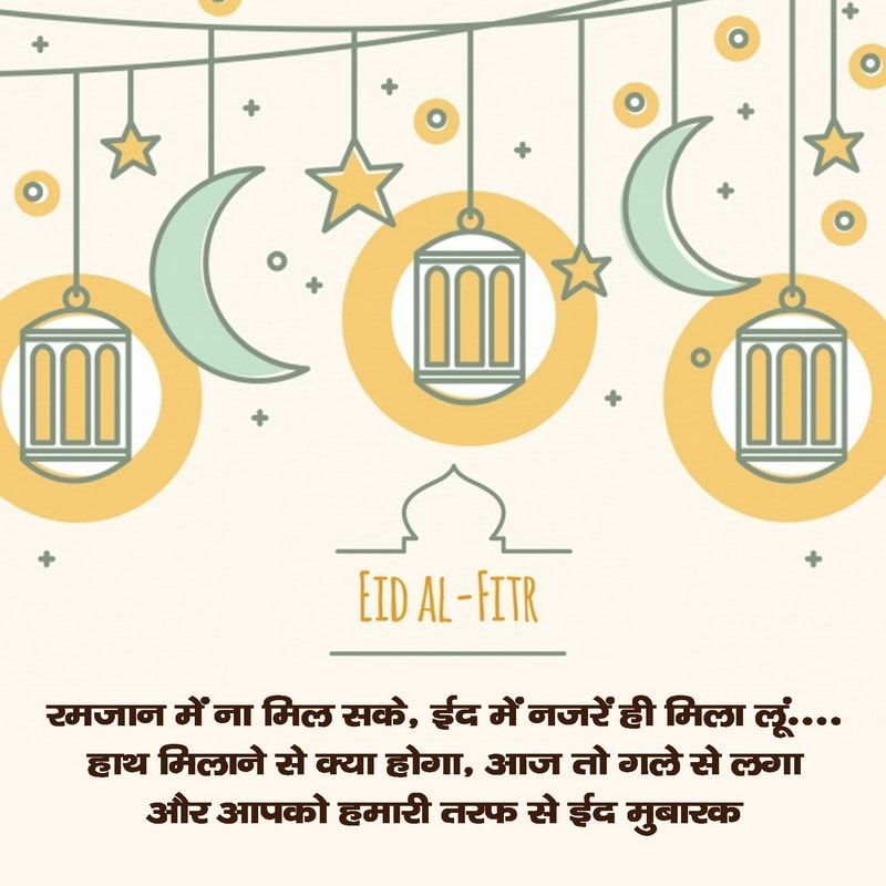 Eid Al-Fitr Mubarak Status On Facebook, Eid Al-Fitr Captions For Instagram, Eid Al-Fitr Mubarak Status For Whatsapp, Eid Al-Fitr Best Wishes,
