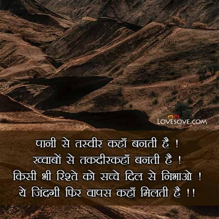 Good Shayari Download, Good Love Shayari In Hindi, Good Shayari On Dosti, Good Shayari For Friend, Good Shayari For Gf, Good Shayari Sms,