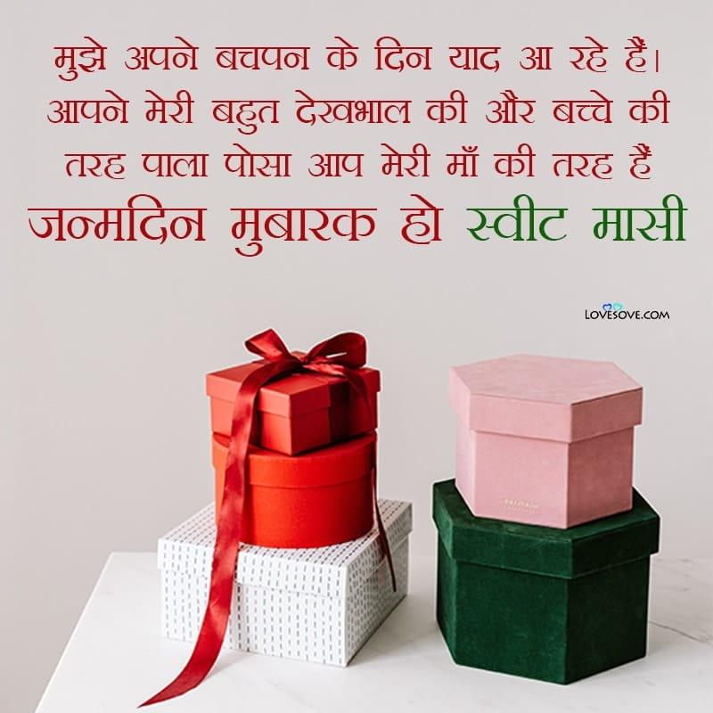 Birthday Wishes Of Mausi, Heart Touching Birthday Wishes For Mausi, Birthday Wishes Quotes For Mausi, Birthday Wishes To Mausi In Hindi, Birthday Wishes For Mausi Ji In Hindi,