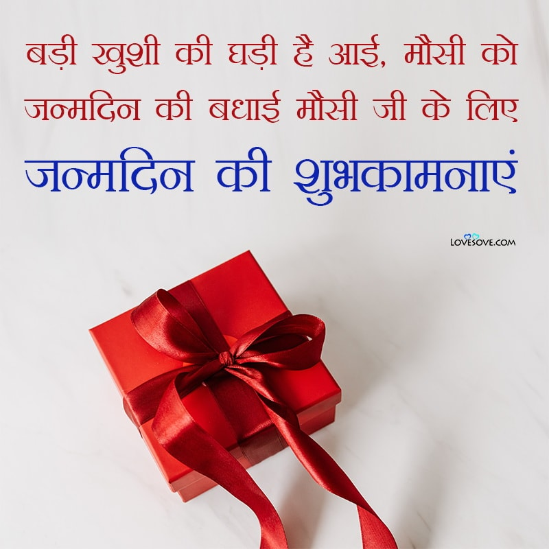 Happy Birthday Quotes For Mausi, Birthday Quotes For Mausi In Hindi, Happy Birthday Masi Ji Quotes, Happy Birthday To Masi Quotes, Happy Birthday Mausi Quotes In Hindi,