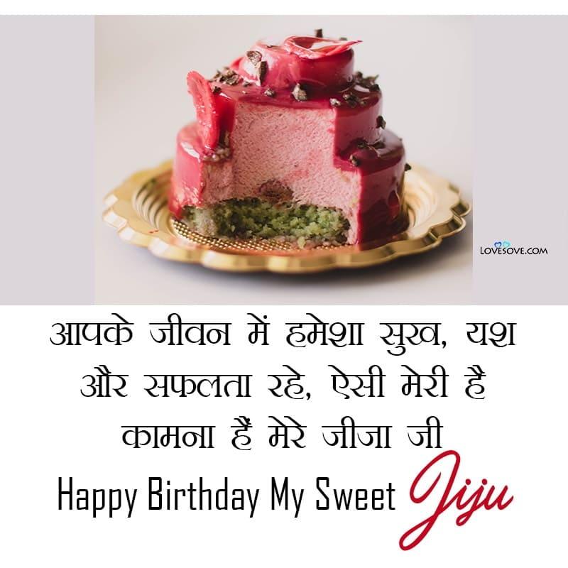 Birthday Quotes For Jiju In Marathi, Birthday Message For Jiju Cake, Birthday Quotes For Jiju Birthday, Birthday Quotes For Best Jiju, Birthday Quotes For Jiju In Hindi,