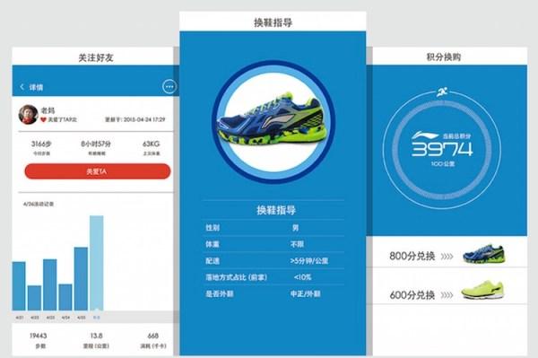 Xiaomi Li Ning Smart Shoes App