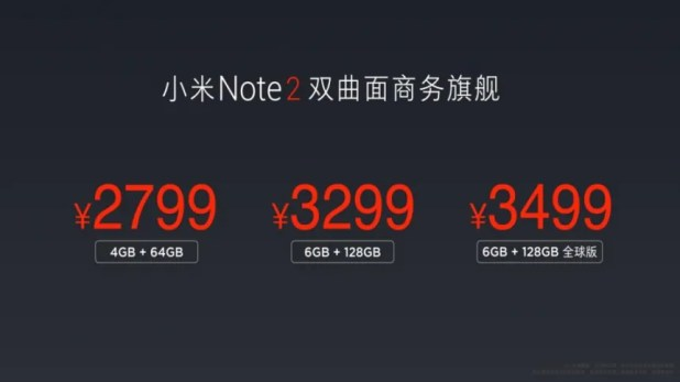 mi-note-2-official-6