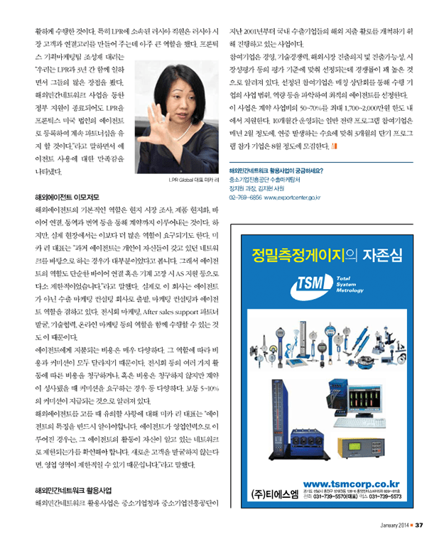 LPR-Global-Featured-in-Manufacturing-Magazine-page-2