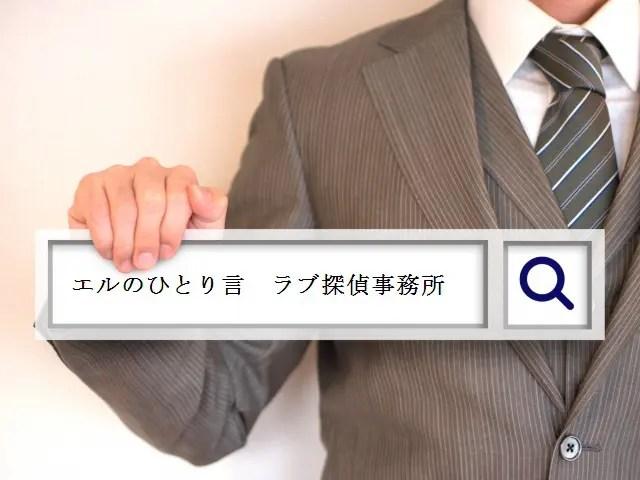 【実録】探偵選びで失敗しない豆知識Ⅰ