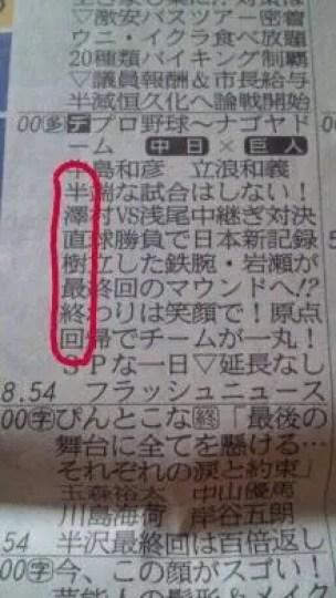 ドラマ「半沢直樹」って凄い(^^)