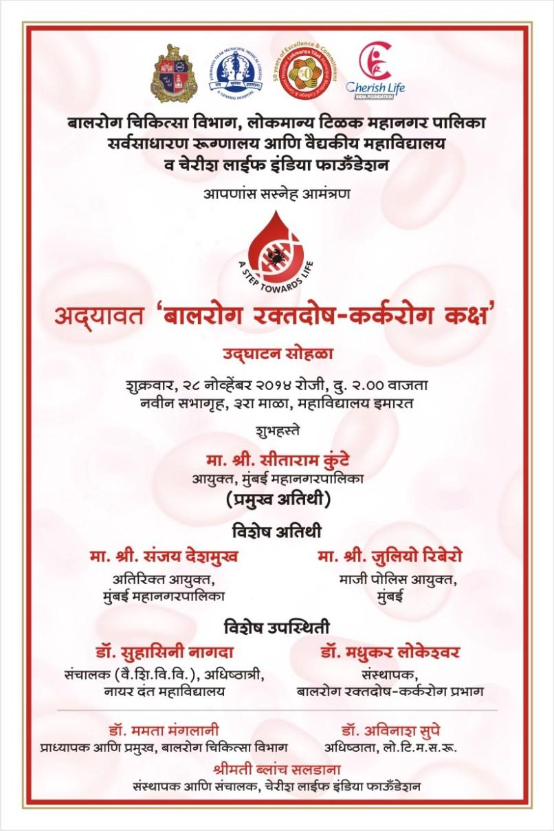 Marathi invitation cards for opening invitationjpg invitation card stopboris Choice Image