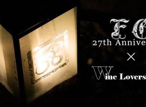 【お知らせ】次回の「Wine Lovers Salon」は下北沢にてシュッド・ウエストワインセミナー!