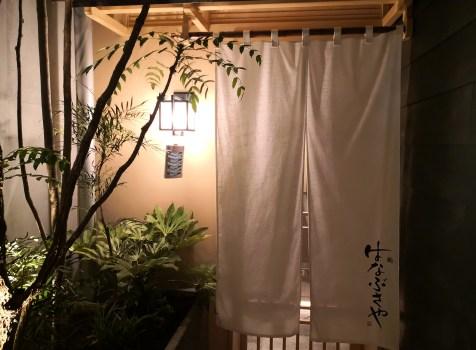 【代々木上原】鮨 はなぶさや@北海道の旬の食材が楽しめる、使い勝手のいいお寿司屋さん。