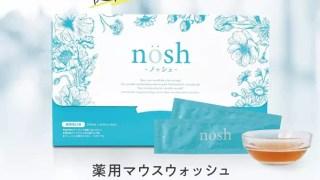 ノッシュ(nosh)は販売店や実店舗で市販してる?最安値の取扱店はどこ?
