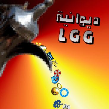 Dewaniyat LGG