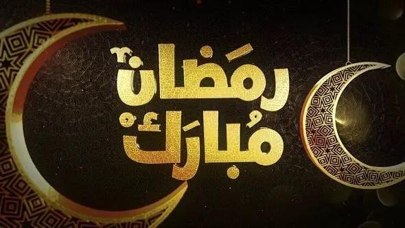 3D Ramadan & Eid Golden Greetings