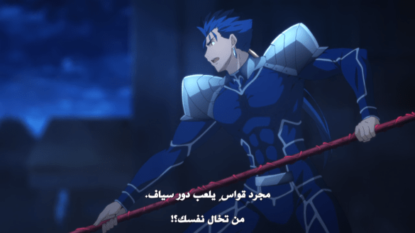 Fate Stay Night Prologue