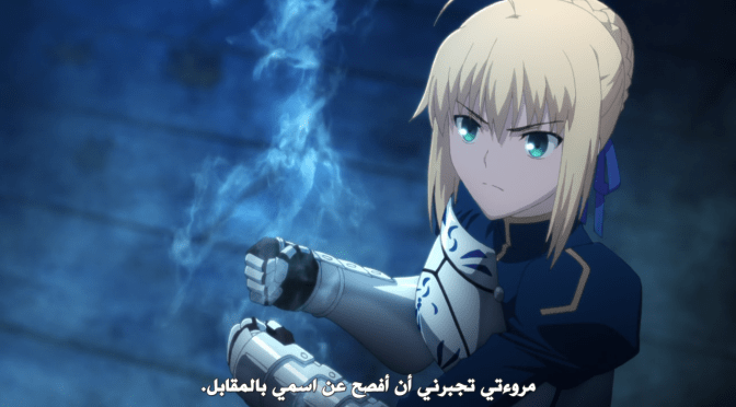 Fate/Stay Night 06