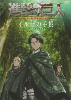 poster-shingeki-no-kojin-ova