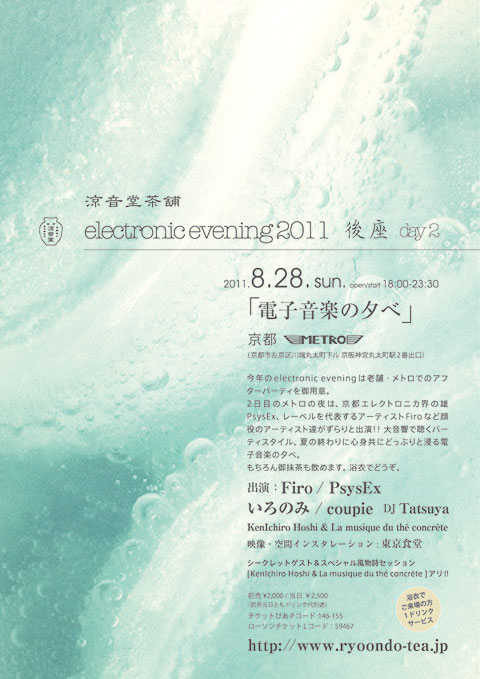 electronic evening 2011 Flyer2