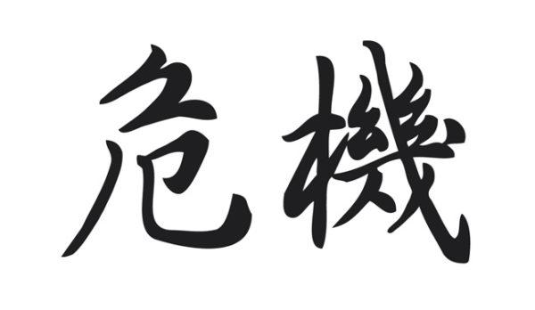 Wei-Ji, os ideogramas chineses que significam crise, perigo e oportunidade.