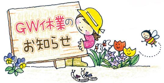 5/4~5/7までお休みのお知らせ