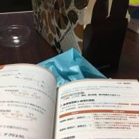 資格試験に向けて勉強開始