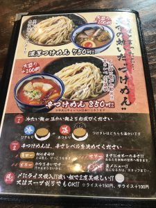 大舎厘メニューつけ麺