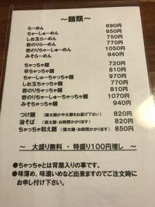 侍元 メニュー表1