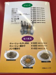 くるまや河渡店 メニュー表3
