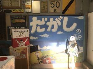 にいつ駄菓子の駅 店前看板