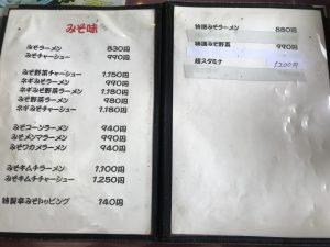 ラーメン党ひさご メニュー表2