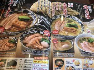 さんぽう亭 メニュー表3