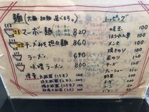 麺家 太威 メニュー表1